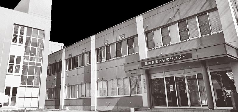 国際事業化研究センター